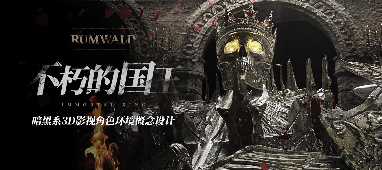 暗黑系3D影视《Rumwald:不朽的国王》角色环境概念设计【西语中字】