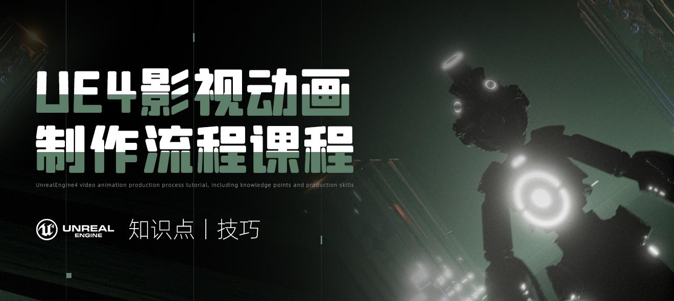 UnrealEngine4 影视动画制作流程教程【知识点丨技巧】