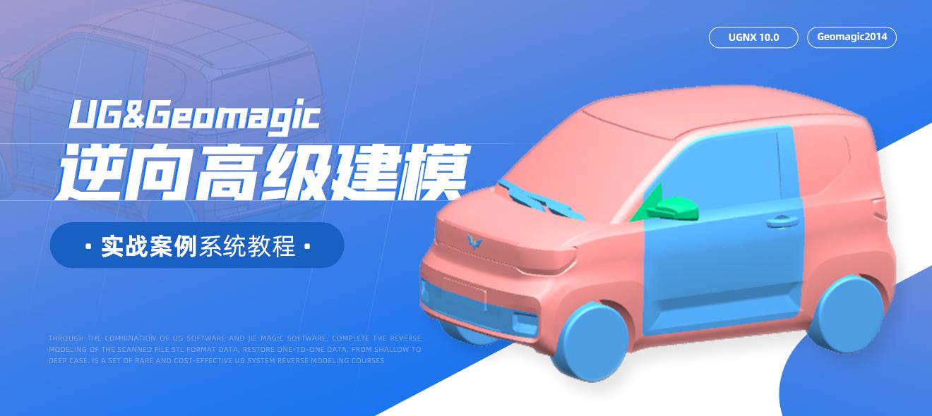 UG&Geomagic 逆向高级建模案例系统教程【案例实战】