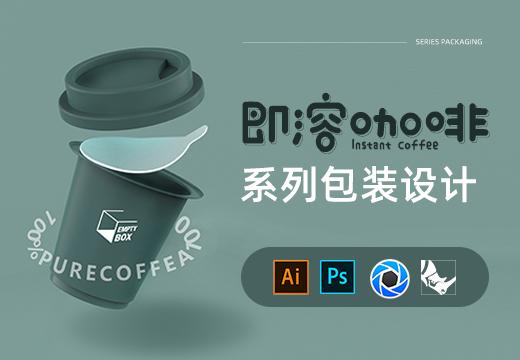 即溶咖啡系列包装设计与效果展现