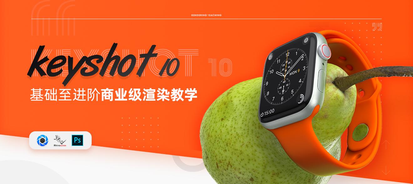 keyshot10 基础至进阶商业级案例渲染系统教学【实战案例】