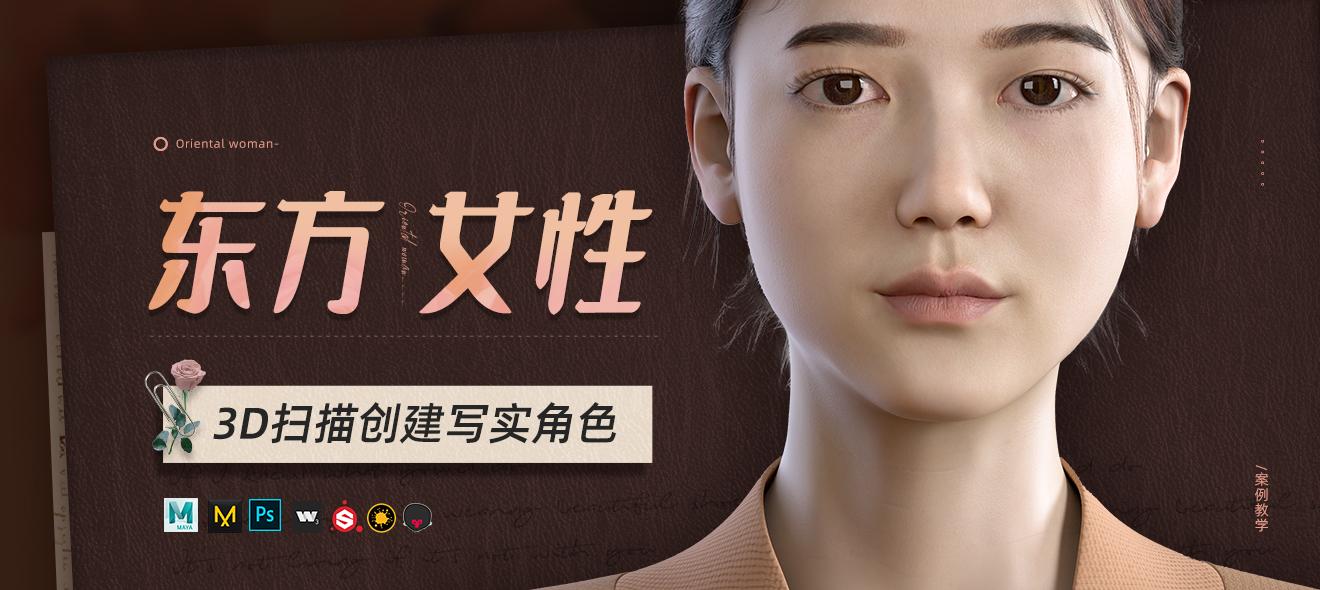 东方女性写实角色案例教学【3D扫描】