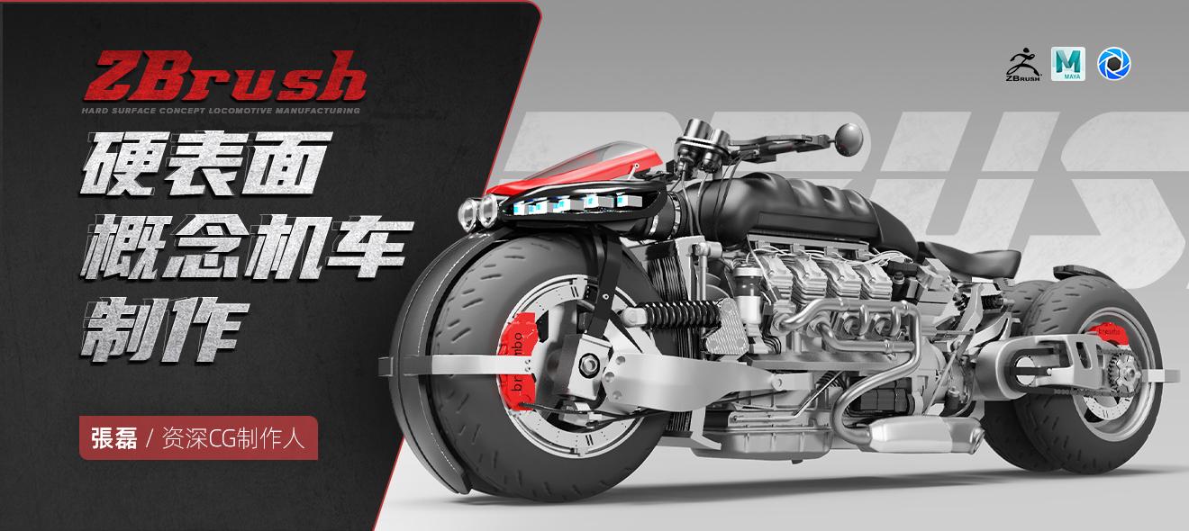 Zbrush-硬表面概念机车制作教学