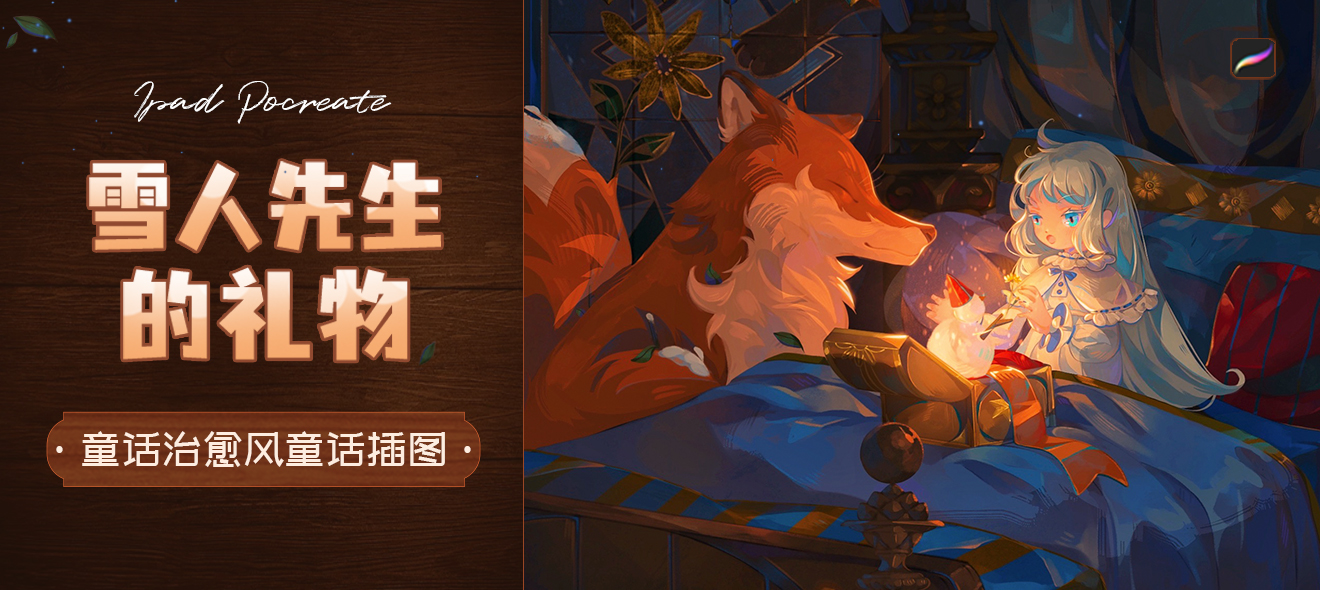Procreate-《绘画雪人先生的礼物》童话治愈风插画