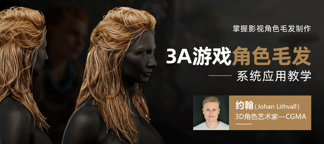 3A级游戏《角色毛发创造》系统应用教学【正版|英音中字】