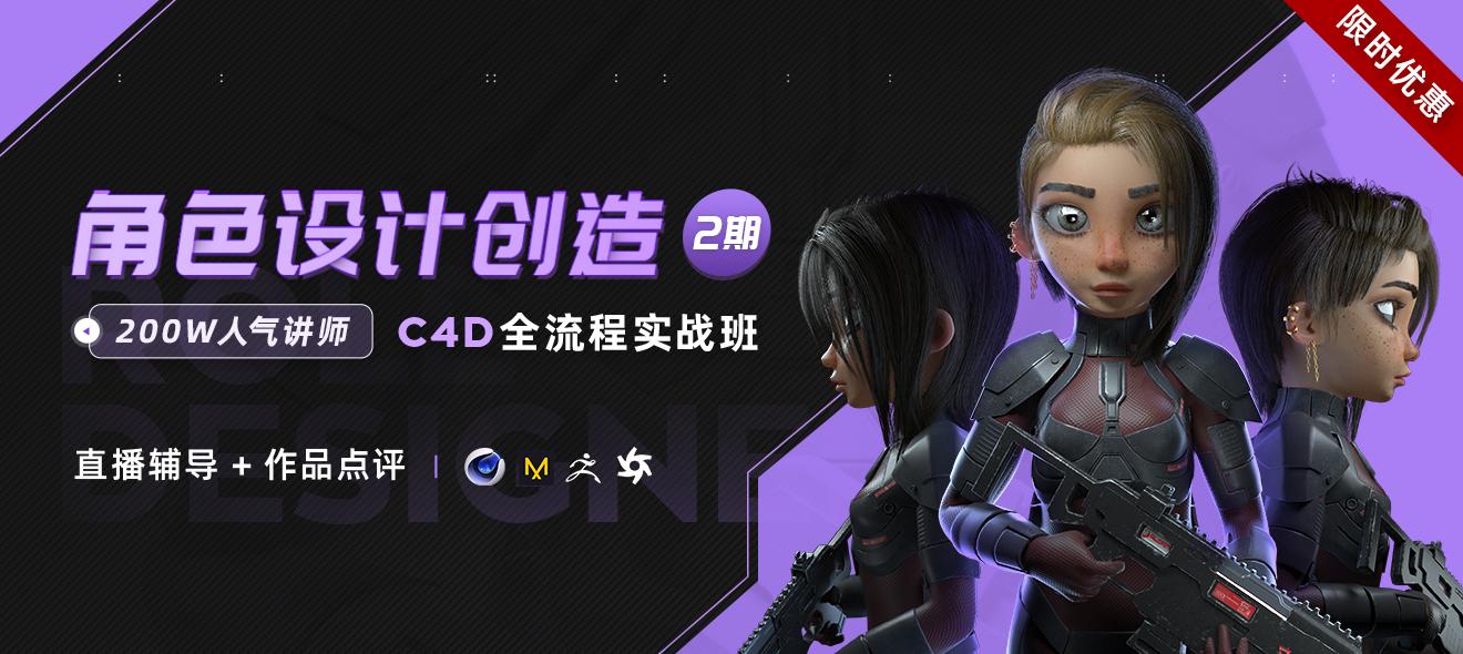 C4D角色设计创造全流程实战班【二期】(直播辅导+作品点评)
