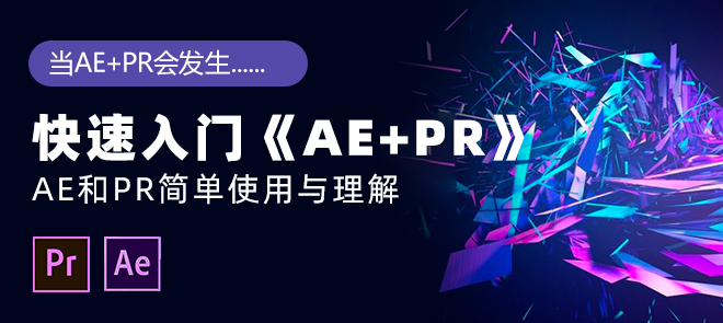 PR+AE新手快速入门