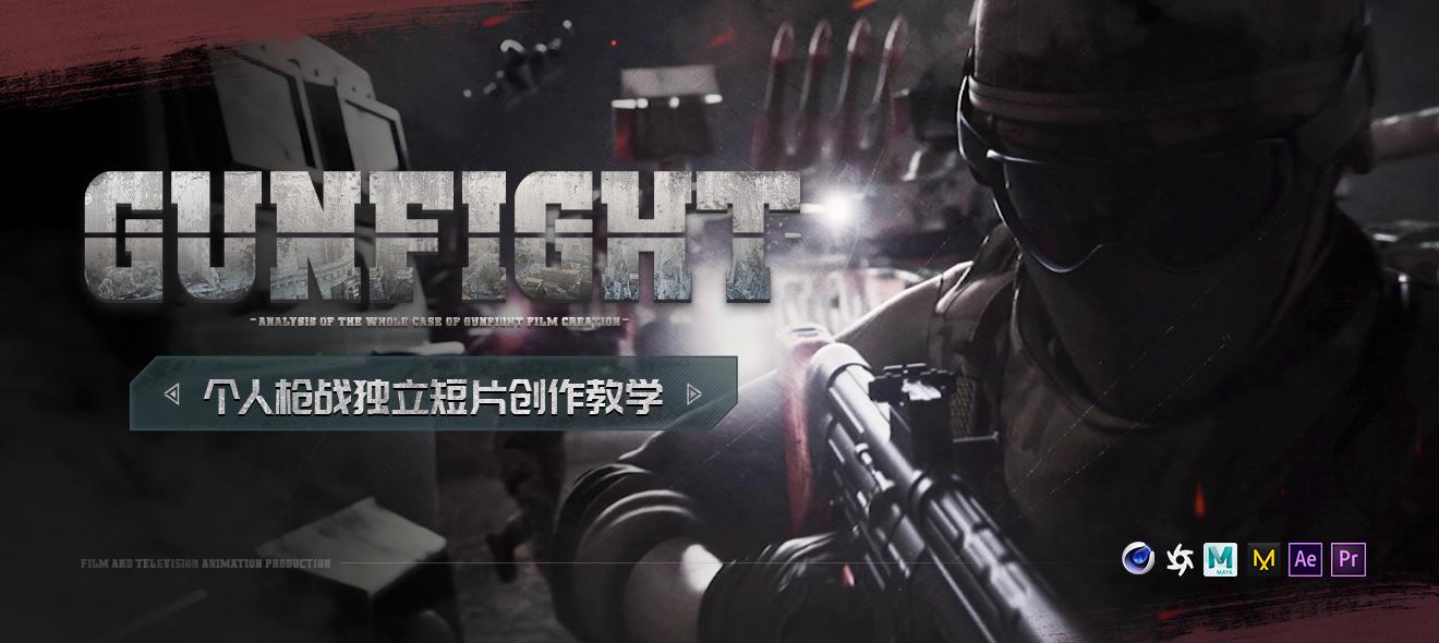 个人枪战独立短片《Gunfight》影片创作全案分析