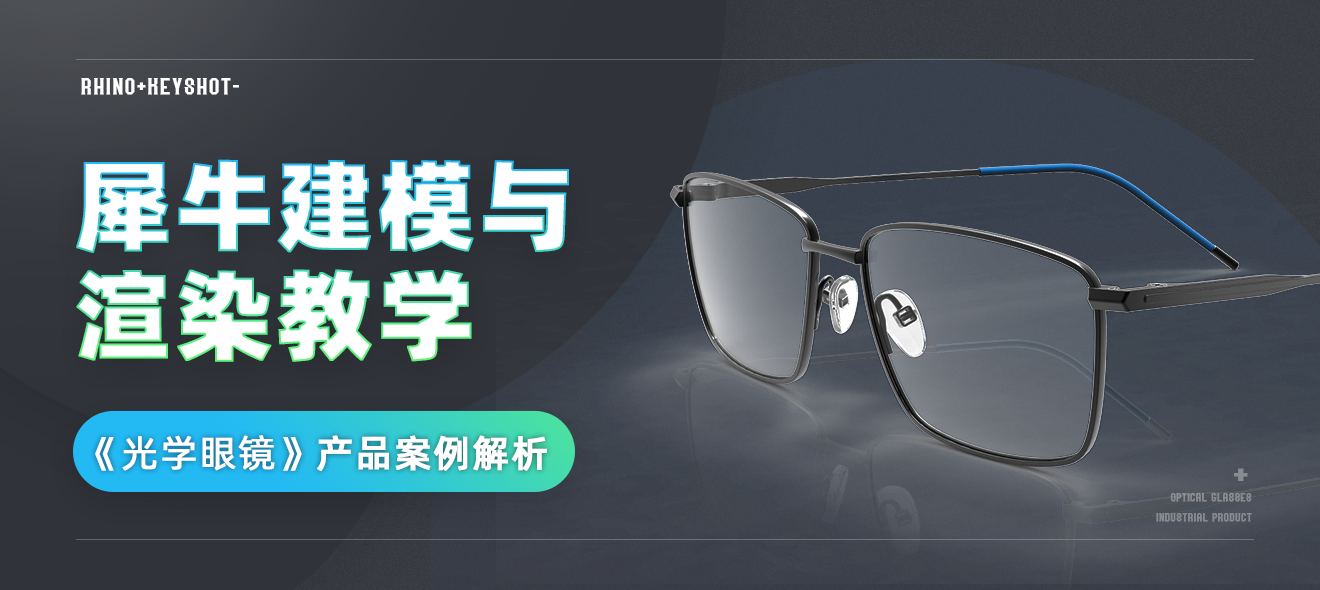 Rhino+KeyShot 工业产品《光学眼镜》犀牛建模与渲染教学