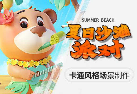 卡通风格场景《夏日沙滩派对》制作流程【VIP免费】