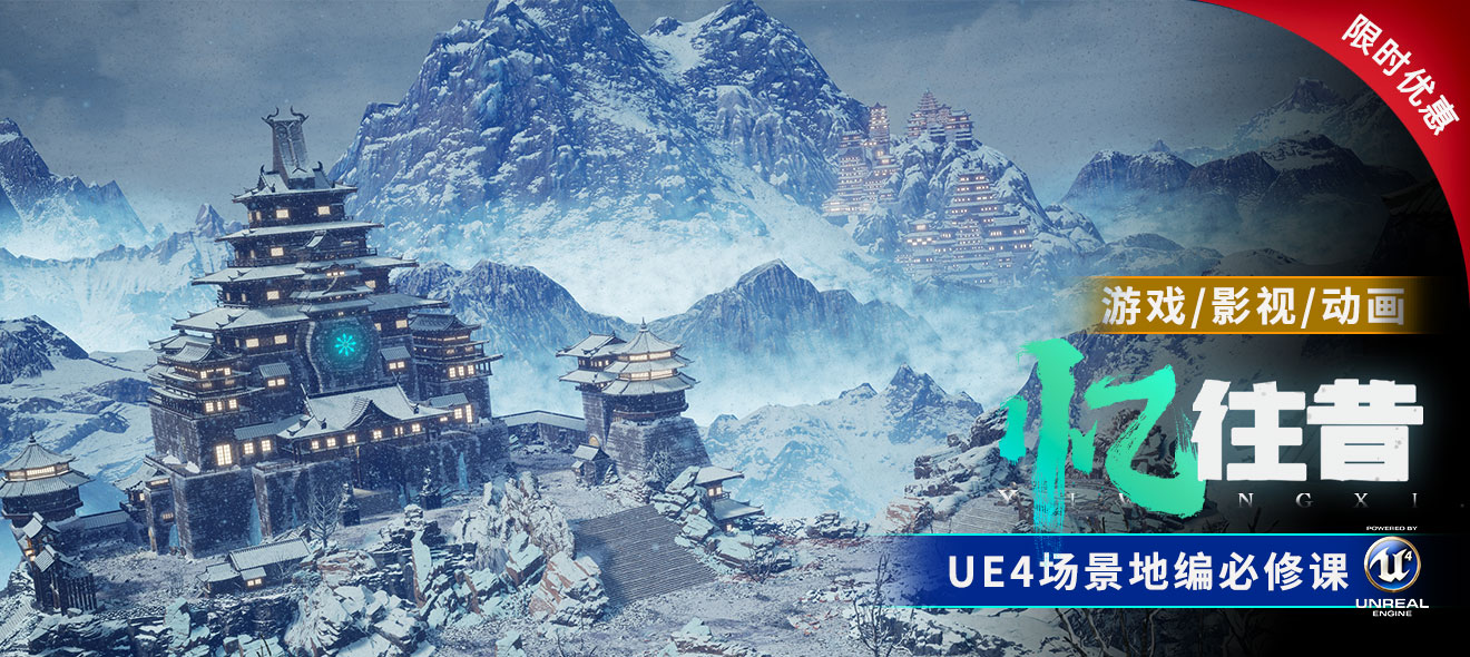 UE4 场景美术《忆往昔》软件入门到高手【VIP特惠】