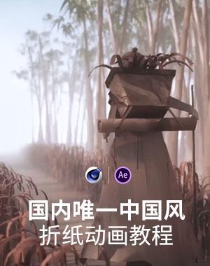 中国风折纸ae+c4d教程-首页-右中长图