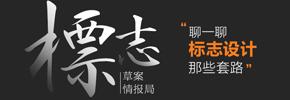 【标志草案情报局】发散性思维设计标志-首页-中间四格