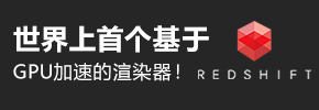 Redshift for C4D 全面自学教程
