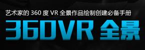 360VR-首页-中间四格