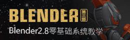 blender2.8-首页-中间五格