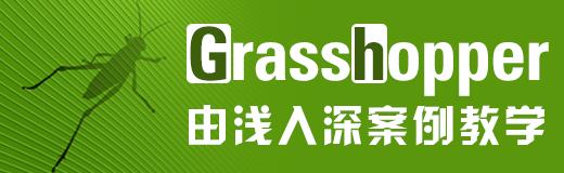 Grasshopper-首頁-中間五格