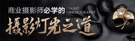 攝影燈光-首頁-中間五格