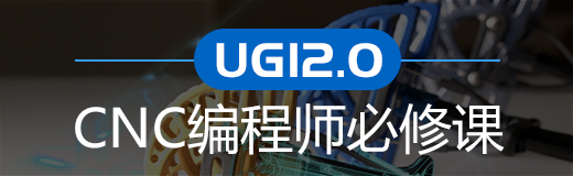 《UG12.0 CNC编程》-首页-中间五格