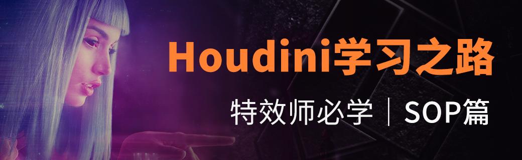 《Houdini学习之路》首页-中间五格