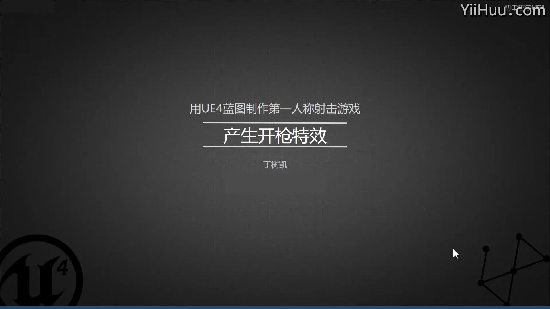 UE4视频:开枪产生壁纸技巧课时_翼狐网自贴教程特效图片