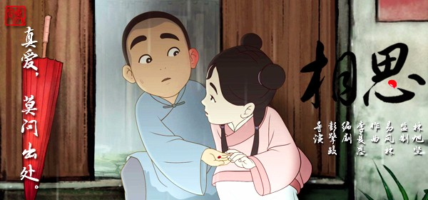 """""""中国唱诗班""""动画短片《相思》"""