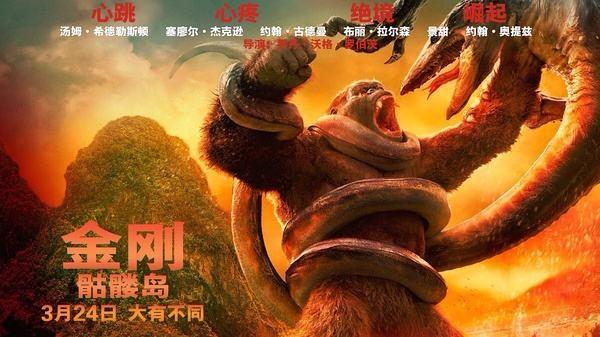 《金刚:骷髅岛》预告片 群兽乱战 火爆刺激